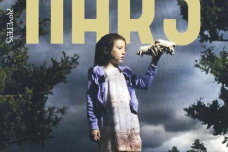 Hars – Ane Riel